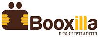 בוקסילה - ספרים דיגיטליים בעברית