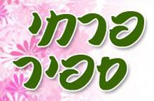 פרחי ספיר - באר שבע