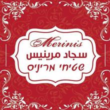 שטיחי מריניס