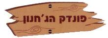 פונדק הג'חנון