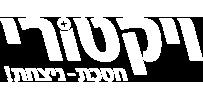 אתר הטבות לחברי מועדון ויקטורי | קישור לדף הבית