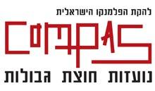 להקת הפלמנקו הישראלית