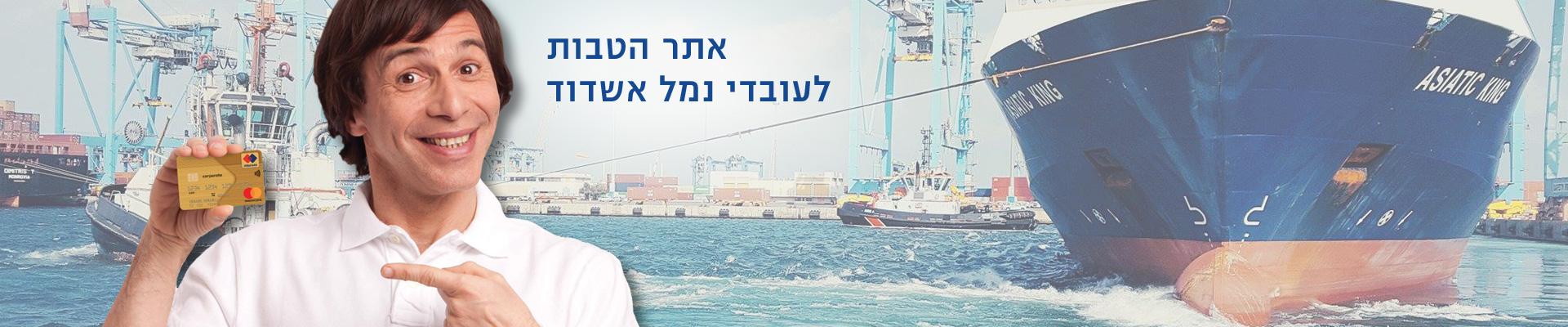 ברוכים הבאים עובדי נמל אשדוד