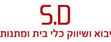 SD ייבוא ושיווק למתנות