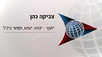 צביקה כהן ייעוץ בסחר בינלאומי
