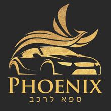 Phoenix - ספא לרכב