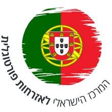 המרכז הישראלי לאזרחות פורטוגלית
