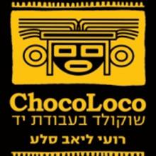 שוקולוקו - סדנאות שוקולד