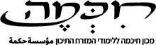 חיכמה - בית הספר ללימודי המזרח התיכון