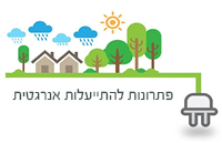 פ.ל.א - פתרונות להתייעלות אנרגטית