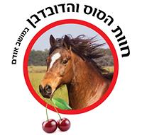 חוות הסוס והדובדבן