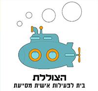 הצוללת - בית לפעילות אישית מסייעת