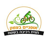 אופניים בעמק
