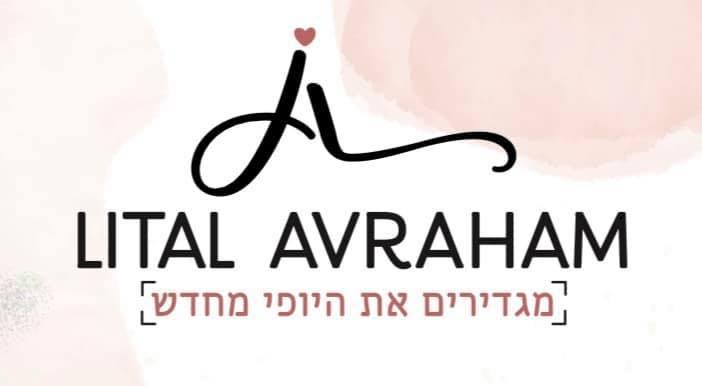 ליטל אברהם