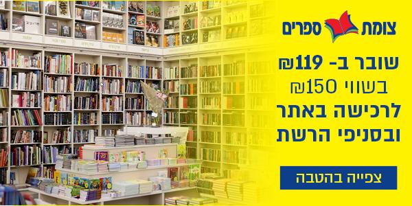 שובר לצומת ספרים בשווי ₪150