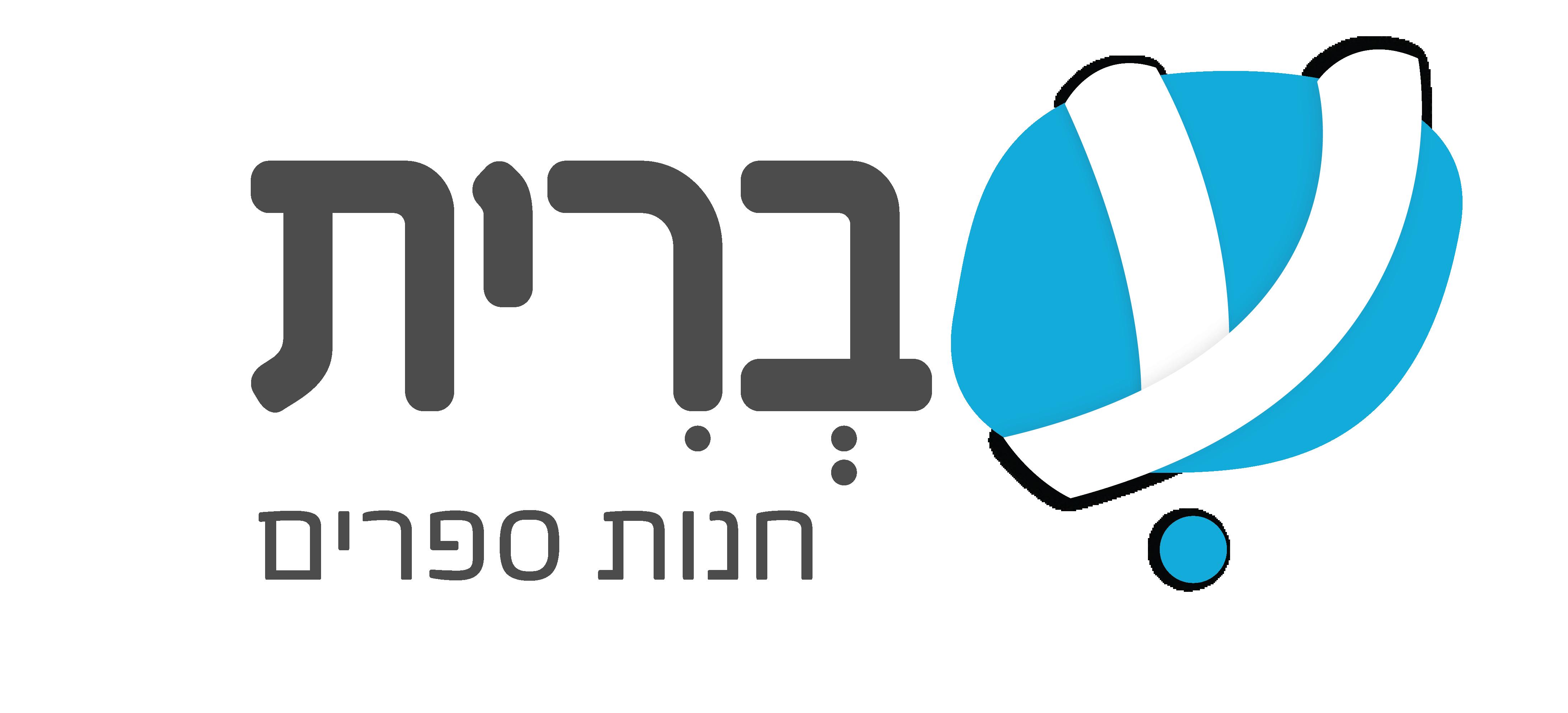 עברית ספרים