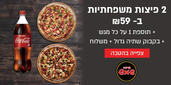 פיצה שמש