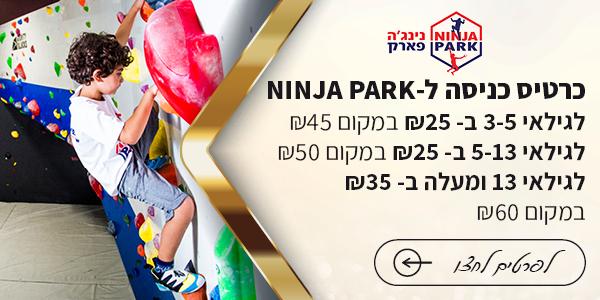 נינג'ה פארק
