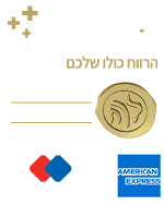 BENEFIT לשכת רואי חשבון בישראל  | קישור לדף הבית