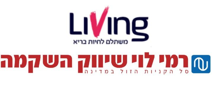 רמי לוי - LIVING