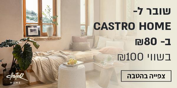 קסטרו הום