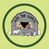 החווה של חווה - סטייל